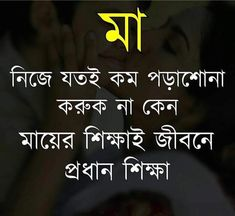 Girly Quotes, Mom Quotes, Life Quotes, Romantic Couple Quotes, Romantic Couples, Good Night Friends Images, Alone Girl Quotes, Bangla Love Quotes, Good Morning Quotes
