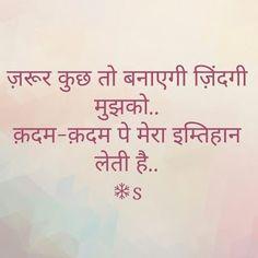 Please shayari hindi quotes, motivational quotes in hindi и Hindi Quotes Images, Inspirational Quotes In Hindi, Hindi Words, Love Quotes In Hindi, Motivational Quotes For Life, Quotes Positive, Inspiring Quotes, Shyari Hindi, Desi Quotes