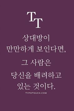 말 Makeup Ideas makeup ideas green dress Wise Quotes, Famous Quotes, Words Quotes, Wise Words, Inspirational Quotes, Sayings, Calligraphy Text, Korean Quotes, Cool Words