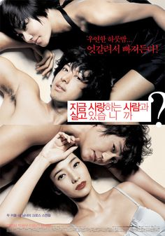 7 of 10 | Love Now \ Changing Partners (2007) Korean Movie - Romantic Drama | Lee Dong-Gun | 18+