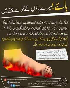 Image may contain: text Beauty Tips For Skin, Health And Beauty Tips, Health Advice, Health And Wellness, Health Fitness, Home Health Remedies, Natural Health Remedies, Islamic Love Quotes, Islamic Inspirational Quotes