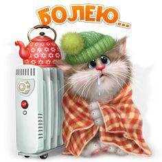 Комментарии к теме Kitten Cartoon, Valentines Day Photos, Thanks Card, Clever Quotes, Fluffy Cat, Cute Illustration, Furry Art, Doodle Art, Cat Art