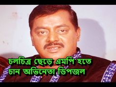 চলচিত্র ছেড়ে এমপি হতে চান অভিনেতা ডিপজল !Dipjol!Latest Bangla News!!