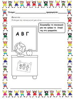 Autumn Activities, Clip Art, Letters, Map, School, Location Map, Letter, Maps, Lettering