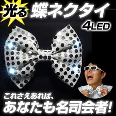 エレクトリックラン グッズ 光るおもちゃ に☆ 光る蝶ネクタ... HAPPY JOINT【ポンパレモール】