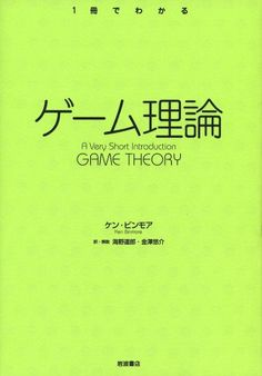 ゲーム理論 (〈1冊でわかる〉シリーズ)   ケン・ビンモア https://www.amazon.co.jp/dp/4000269038/ref=cm_sw_r_pi_dp_x_sddczbK0V5Y63
