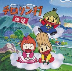 Chirorin Mura Monogatari チロリン村物語 1992 Cartoon Profile Pictures, Old Anime, Cute Illustration, Anime Characters, Smurfs, Character Design, Childhood, Animation, Comics