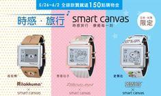 療癒生活每一刻。日本Smart Canvas 拉拉熊/史努比/Kikilala電子錶全新上市!