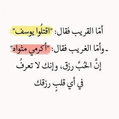 25 Insightful Quotes on Wisdom – Viral Gossip Beautiful Arabic Words, Arabic Love Quotes, Islamic Quotes, Sweet Words, Love Words, Photo Quotes, Picture Quotes, World Quotes, Life Quotes