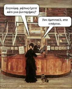 Ancient Memes, Books To Read, Greek, Jokes, Lol, Humor, Reading, Funny, Movie Posters