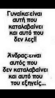 Λεύκωμα - Google+ Funny Greek Quotes, Funny Picture Quotes, Funny Quotes, Unique Quotes, Clever Quotes, Inspirational Quotes, Words Quotes, Wise Words, Me Quotes