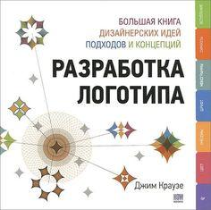 Web Design, Book Design, Graphic Design, Mini Albums, Books To Read, My Books, Business Education, Reading Challenge, Scrapbook