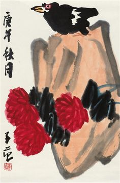 View LOQUAT FRUIT By Cui Zifan; Painting and Calligraphy; Access more artwork lots and estimated & realized auction prices on MutualArt. Crab Painting, Lotus Painting, Fruit Painting, Chrysanthemum Chinese, Chinese Painting, Wabi Sabi, Watercolor And Ink, Red Flowers, Arts And Crafts