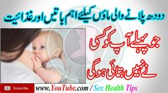 Important nutrients and talks for the breast feeding In Urdu l Sex & Hea...