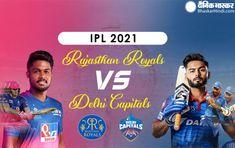 डिजिटल डेस्क, मुंबई। इंडियन प्रीमियर लीग का 7वां मुकाबला आज शाम 7.30 बजे मुंबई के वानखेड़े स्टेडियम में दिल्ली कैपिटल्स और राजस्थान रॉयल्स के बीच खेला जाएगा। युवा कप्तान ऋषभ पंत की टीम चेन्नई सुपर किंग्स को पहले मैच में हराने के बाद जीत की लय को बरकारार रखना जाएगी। वहीं, संजू सैमसन की कप्तानी में पंजाब से अपना पहला मैच हार चुकी राजस्थान की टीम जीत के साथ शुरूआत करना चाहेगी। राजस्थान के खिलाफ दिल्ली का सक्सेस रेट 50 प्रतिशत का रहा है। दिल्ली कैपिटल्स और राजस्थान रॉयल्स के बीच 22 मैच खेल गए