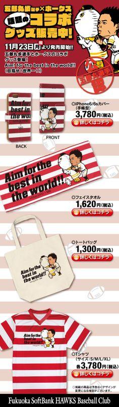 11月23日(月・祝)より五郎丸歩選手×ホークスコラボグッズ発売開始! ふうさん