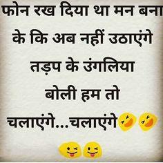 Shayari Funny, Funny Quotes In Hindi, Hindi Quotes Images, Jokes Images, Jokes In Hindi, Happy Quotes, Funny Images, Funny Pictures, Latest Funny Jokes