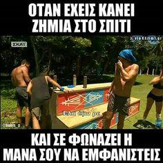 Funny Things, Funny Stuff, Funny Greek, Funny Photos, Sentences, Funny Jokes, Haha, Comedy, Memes