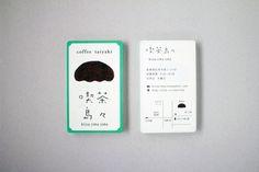 喫茶島々 シンボル、ロゴ、カード