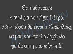 Funny Greek, Funny Quotes, Joy, Humor, Funny Phrases, Funny Qoutes, Glee, Humour, Funny Photos
