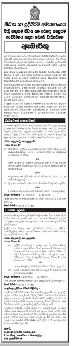 Sri Lankan Government Job Vacancies at Ministry of Housing & Construction for Programme Accountants & Project Secretary