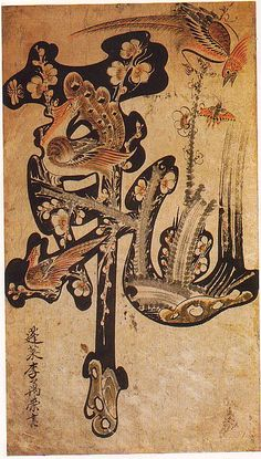 The Chinese Character Painting. 문자도 The painting includes moral and auspicious Chinise letters, like the three bonds and the five moral rules in human realtions.