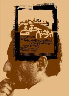 From A to History of Art | 2000  Ebrahim Haghighi book cover exhibition 50 X 70 cm Silk screen