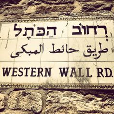 Western Wall Road, Jerusalem