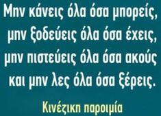 Religion Quotes, Wisdom Quotes, Book Quotes, Words Quotes, Me Quotes, Funny Quotes, Meaningful Quotes, Inspirational Quotes, Motivational Quotes