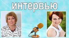 Бизнес секреты с Мариной Степановой. Интервью.  Бизнес секреты онлайн-пр...
