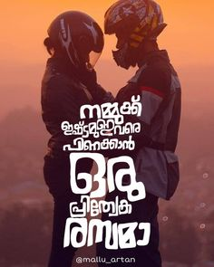 Soul Quotes, Heart Quotes, Rider Quotes, Love Quotes For Him Romantic, Frozen Wallpaper, Bike Photoshoot, Literature Quotes, Malayalam Quotes, Funny Qoutes