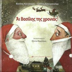 Χριστουγεννιάτικα θεατρικά, γιορτές στο νηπιαγωγείο: Ο Άι Βασίλης της χρονιάς Christmas Mood, Christmas 2015, Christmas Crafts, Xmas, Christmas Ornaments, Christmas Plays, Winter Activities, Craft Activities, Theatre Plays
