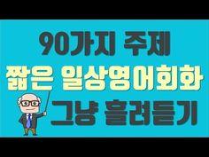 영어회화, 가장 많이 나오는 1000개 기초영어회화 표현, 그냥 흘려듣기 72분|영어듣기 - YouTube