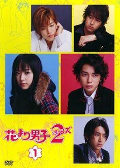 花より男子2 リターンズ Hana Yori Dango2