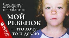 """""""Мой ребёнок - что хочу, то и делаю...."""" Системно-векторная психология Юрия Бурлана http://www.yburlan.ru/biblioteka/mir_vokrug"""
