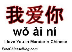How to Say I Love You in Mandarin Chinese