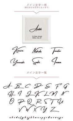 【楽天市場】【送料無料】表札 タイル表札 戸建 おしゃれ かわいい 白磁 セピア 手書き文字風「ポーセリンアート表札 ASH(アッシュ) ~by salon de SHIORIEL~」ネームプレート 玄関 戸建て表札 戸建表札 屋外 エントランス:ジューシーガーデン プラス Calligraphy Fonts Alphabet, Hand Lettering Alphabet, How To Write Calligraphy, Handwritten Fonts, Hand Lettering For Beginners, Hand Lettering Styles, Lettering Design, Logo Design, Signature Ideas