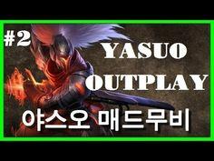 야스오 매드무비 1대2 - Yasuo outplay 2016 ( 순간 리그오브레전드 )