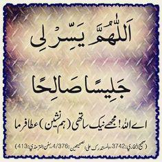 Islamic Quotes, Islamic Phrases, Islamic Messages, Islamic Inspirational Quotes, Religious Quotes, Islamic Dua, Islamic Gifts, Islamic Images, Islamic Pictures