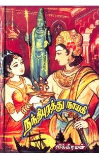 Nandhipurathu Nayagi (in Tamil - நந்திபுரத்து நாயகி-) This is considered as one of the sequel to Ponniyin Selvan.