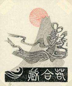 Ex libris by Iwami Reika (岩見禮花)