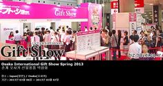 Osaka International Gift Show Spring 2013 춘계 오사카 선물용품 박람회