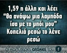 Find images and videos about ελλήνικα, quotes and joke on We Heart It - the app to get lost in what you love. Funny Status Quotes, Funny Greek Quotes, Funny Statuses, Funny Picture Quotes, Stupid Funny Memes, Funny Pictures, Funny Tips, Funny Phrases, Clever Quotes