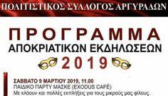 Ο Πολιτιστικός ΣύλλογοςΑργυράδων ανακοίνωσε το πρόγραμμα των αποκριάτικων εκδηλώσεων: Σάββατο 9/03: 11:00 – Παιδικό πάρτυ μασκέ με κλόουν και πολλές...