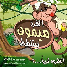 بمناسبة يوم القرد العالمي أرت فرانشايز بتقولكوا القرد هيكون معانا قريباً أنتظروا ميمون قريباً #القرد_العالمي #مفاجأة #هيتنطط  #قريباً #ميمون #أرت_فرانشايز www.artfranchise-eg.com