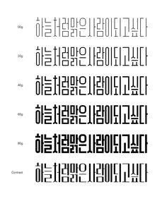 [월간한글씨] 2014년 6월호 키큰꼬딕씨 - 디지털 아트, 브랜딩/편집