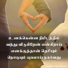 #kadhalkavithaigal #lovekavithaigal #tamilkadhalkavithiagal #sadlovekavithaigal #valentinesdaykavithaigal Valentine's Day Special Gifts, Valentine Day Special, Valentines, Love Feeling Images, Love Pain Quotes, Tamil Kavithaigal, Tamil Love Quotes, Love Failure, Love Poems