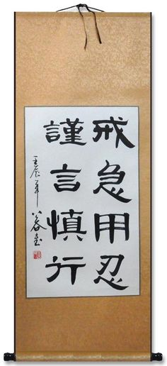Speak and act cautiously 戒急用忍 谨言慎行 Chinese Character Calligraphy, Custom Name in Chinese Calligraphy online with Poetry by Calligrapher Writing words art of calligraphy; Rice paper Traditional scroll calligraphy. USD $ 62.00