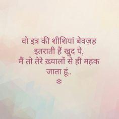 Mehaz yaddein bn kr rhh gyi ❤ Lekin aaj bhi dil mei aati h toh zindagi mehaka jati h💎❤ Romantic Quotes In Hindi, Hindi Quotes Images, Shyari Quotes, Hindi Quotes On Life, Crush Quotes, Mood Quotes, Qoutes, Life Quotes, First Love Quotes