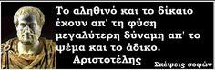 Ancient Greece, Memes, Quotes, Inspiration, Qoutes, Biblical Inspiration, Quotations, Meme, Sayings